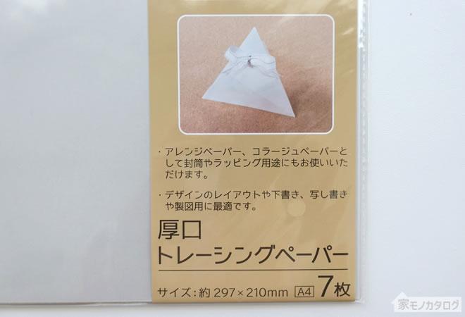 100均のクラフト紙6選!ダイソー・セリア別 ...