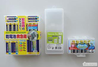 100均で売っている電池収納ケースの画像