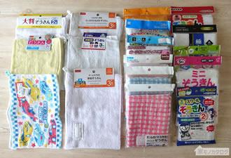 100均で売っている雑巾の画像