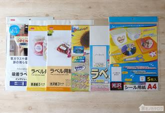 100均で売っているラベル・シール用紙の商品画像