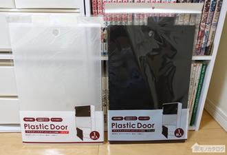 100均で売っているカラーボックス用の扉の画像