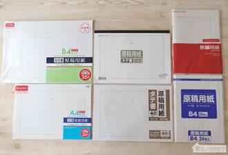 100均で売っている原稿用紙の商品画像