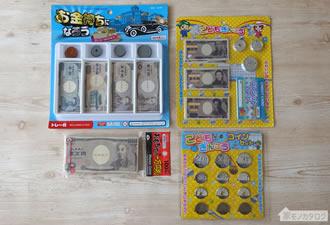 100均で売っているおもちゃのお金の画像