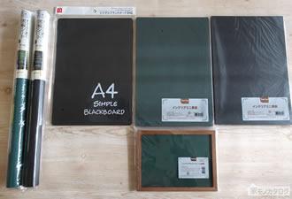 100均で売っている黒板の画像