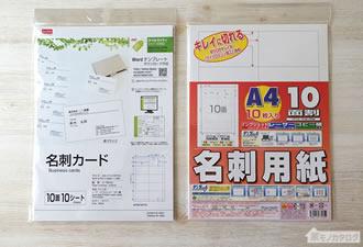 100均で売っている名刺用紙の商品画像