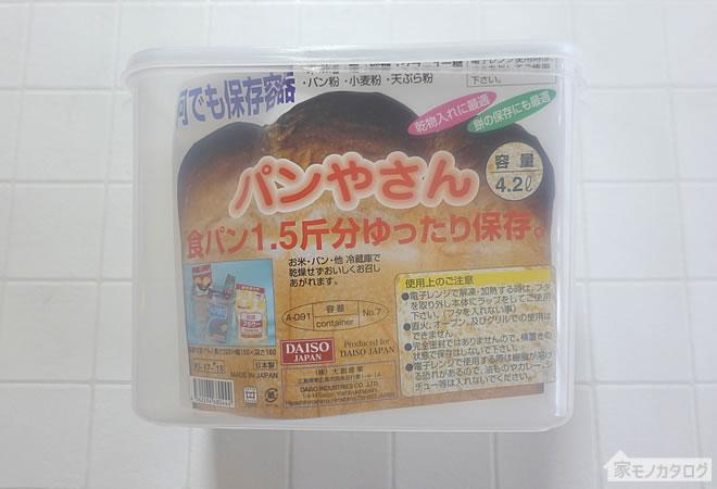 ダイソーの食パン保存容器の画像