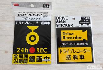 100均で売っているドライブレコーダー搭載車ステッカーの画像