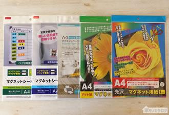 100均で売っている印刷用マグネットシートの商品画像