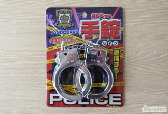 100均で売っているおもちゃの手錠の画像