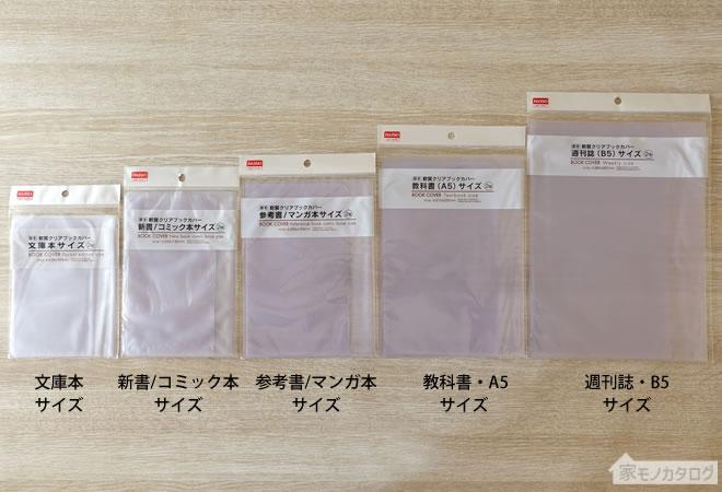 百 均 ブック カバー 100均のブックカバー商品一覧・サイズ。本カバーの種類【ダイソーとセ...