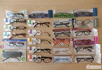 100均で売っている老眼鏡の画像