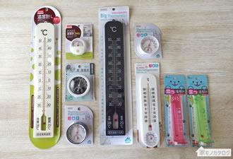 100均で売っている温度計・湿度計の商品画像