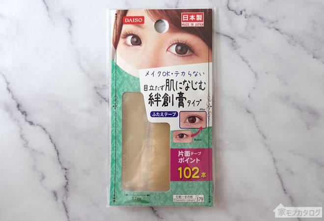 二 重 テープ daiso