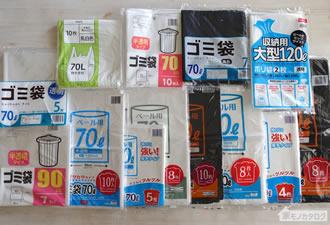 100均で売っている大容量ゴミ袋70L・90Lの画像