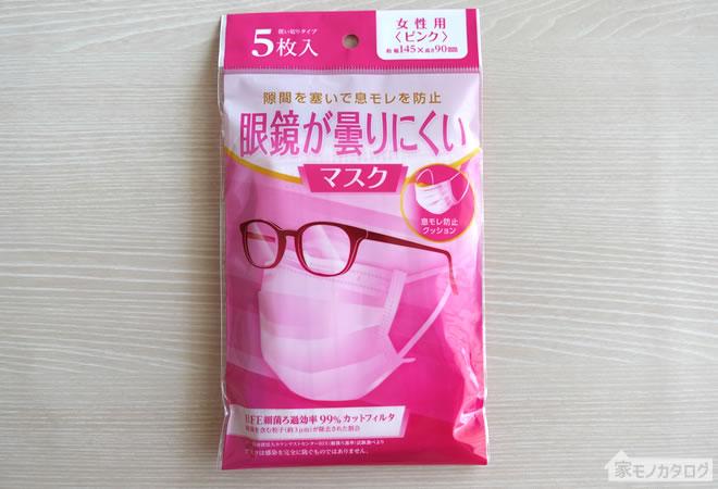 100均のメガネが曇らないマスク商品一覧100円ショップのセリアが充実