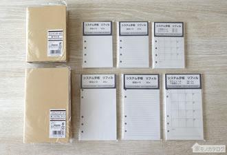 100均で売っている6穴バインダーとシステム手帳リフィルの商品画像