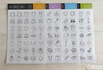 100均で売っているキャンドゥのデザインラベルステッカーの画像