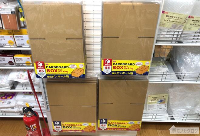 100均の梱包ダンボール箱・ポストパック商品一覧。メルカリの