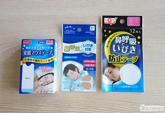 100均で売っている安眠マウステープ・鼻呼吸促進テープの画像