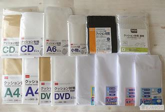 100均で売っているDVDが入るクッション封筒の画像