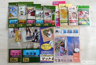 100均で売っている写真プリント用紙の商品画像
