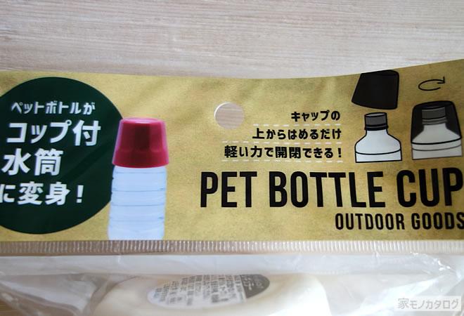 ボトル コップ 用 ペット ダイソー