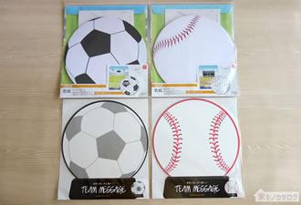 100均で売っているサッカーボール・野球ボール色紙の商品画像