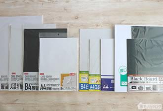 100均で売っている厚紙・ボード紙の画像
