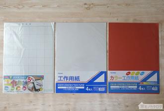 100均で売っている工作用紙の商品画像
