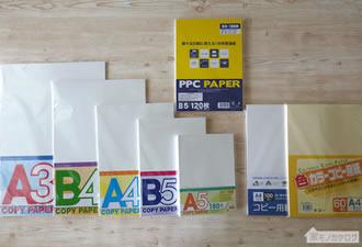 100均で売っているコピー用紙の商品画像