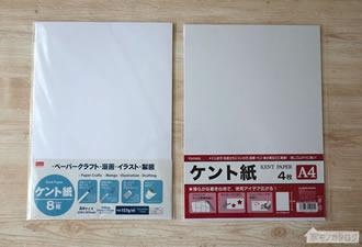 100均で売っているケント紙の商品画像