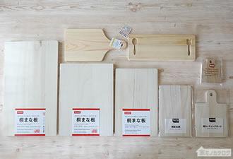 100均で売っている木製まな板・カッティングボードの画像