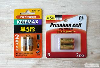 100均で売っているアルカリ乾電池・単5形の画像