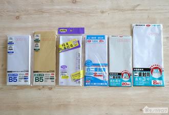 100均で売っている二重封筒の商品画像