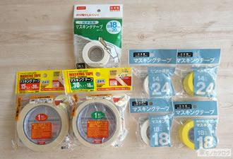 100均で売っている塗装用マスキングテープの画像