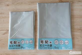 100均で売っているDVDが入る宅配用ビニール袋の画像