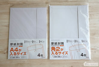 100均で売っている厚紙封筒の画像