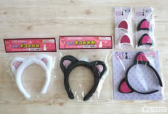 100均で売っている猫耳カチューシャ・ヘアピンの画像
