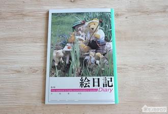 100均で売っている絵日記ノートの商品画像