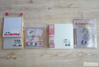 100均で売っているミニ色紙収納ケース・ファイルの商品画像