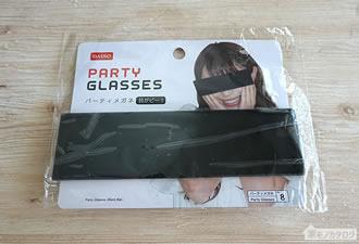 100均で売っている黒い長方形パーティーメガネの画像