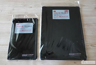 100均で売っているマグネット付きブラックボードの画像