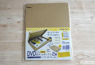 100均で売っているDVDが入る段ボールボックスの画像