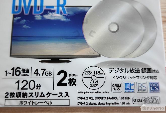 100均のDVD-RとDVD-RW商品一覧と容量。テレビ録画に【ダイソーとセリア ...