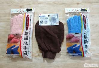 100均で売っているお掃除手袋の画像