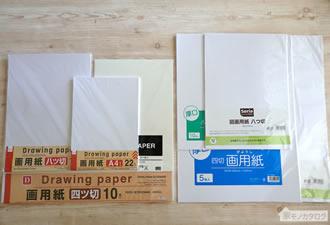 100均で売っている白い画用紙の商品画像