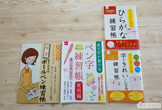 100均で売っているペン字練習帳の商品画像
