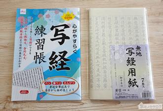 100均で売っている写経用紙・写経練習帳の商品画像
