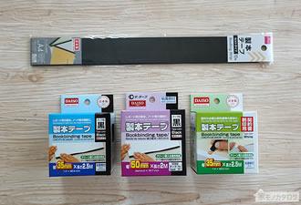 100均で売っている製本テープの商品画像