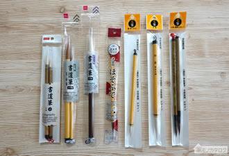 100均で売っている毛筆・書道筆の画像